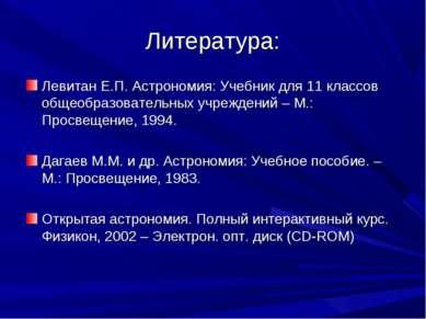 Литература: Левитан Е.П. Астрономия: Учебник для 11 классов общеобразовательн...