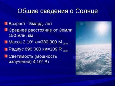 Общие сведения о Солнце Возраст - 5млрд. лет Среднее расстояние от Земли 150 ...