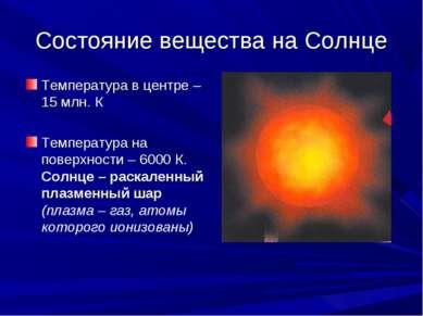 Состояние вещества на Солнце Температура в центре – 15 млн. К Температура на ...