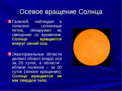 Осевое вращение Солнца Галилей, наблюдая в телескоп солнечные пятна, обнаружи...