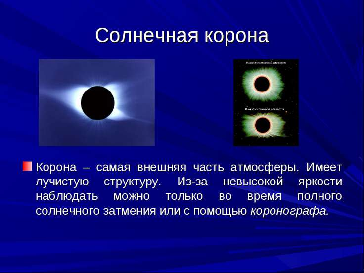 Солнечная корона Корона – самая внешняя часть атмосферы. Имеет лучистую струк...