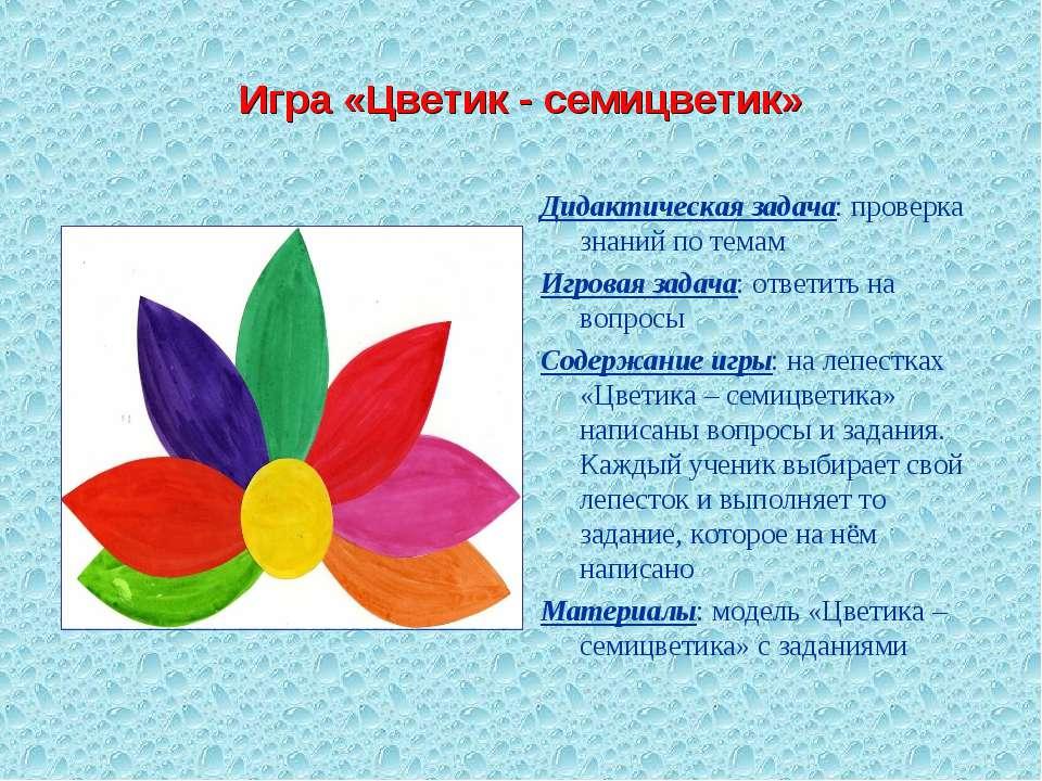 Игра «Цветик - семицветик» Дидактическая задача: проверка знаний по темам Игр...
