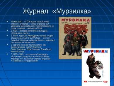 Журнал «Мурзилка» 16 мая 1924г. в СССР вышел первый номер журнала «Мурзилка»...