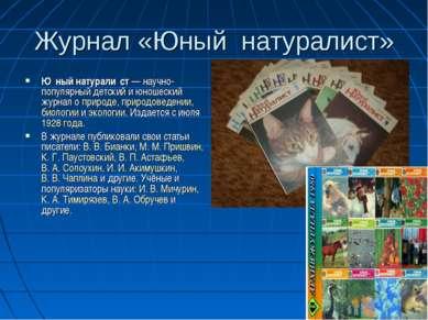 Журнал «Юный натуралист» Ю ный натурали ст— научно-популярный детский и юнош...