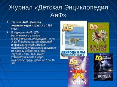 Журнал «Детская Энциклопедия АиФ» Журнал АиФ. Детская энциклопедия издается с...