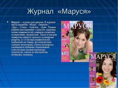 Журнал «Маруся» Маруся — журнал для девочек. Вжурнале шесть разделов: «Мода»...