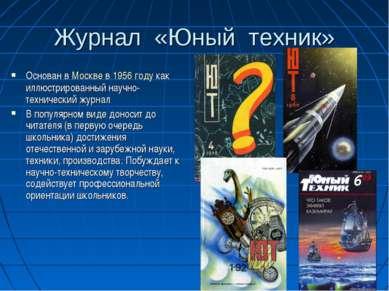 Журнал «Юный техник» Основан в Москве в 1956 году как иллюстрированный научно...