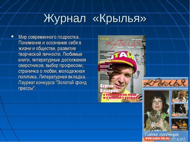 Журнал «Крылья» Мир современного подростка. Понимание и осознание себя в жизн...