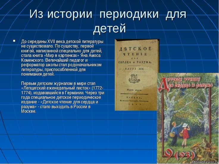 Из истории периодики для детей До середины XVII века детской литературы не су...