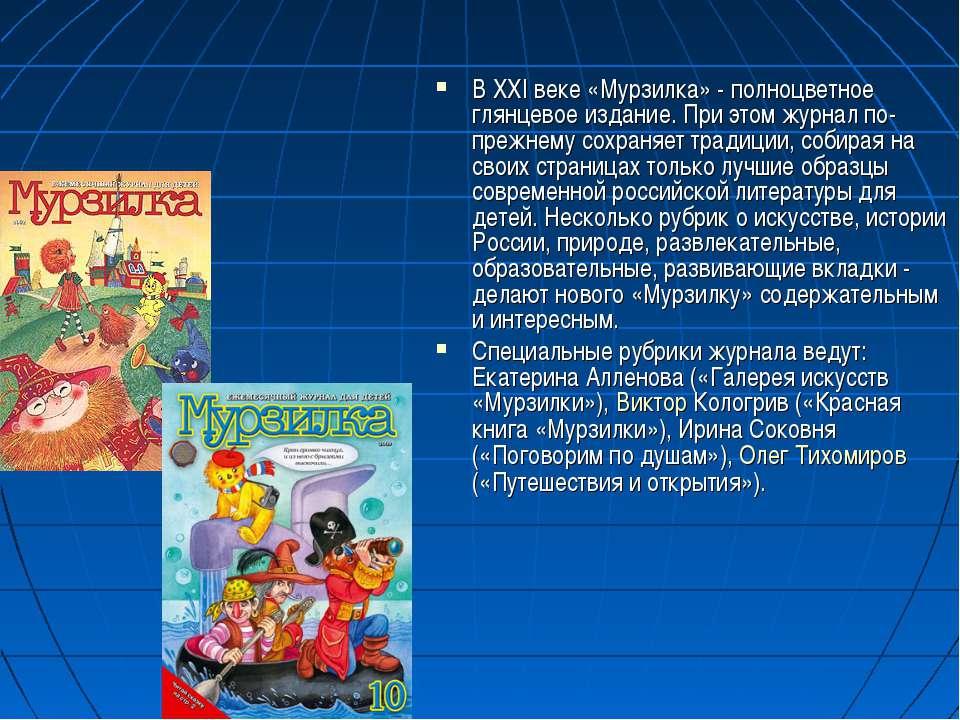 В XXI веке «Мурзилка» - полноцветное глянцевое издание. При этом журнал по-пр...