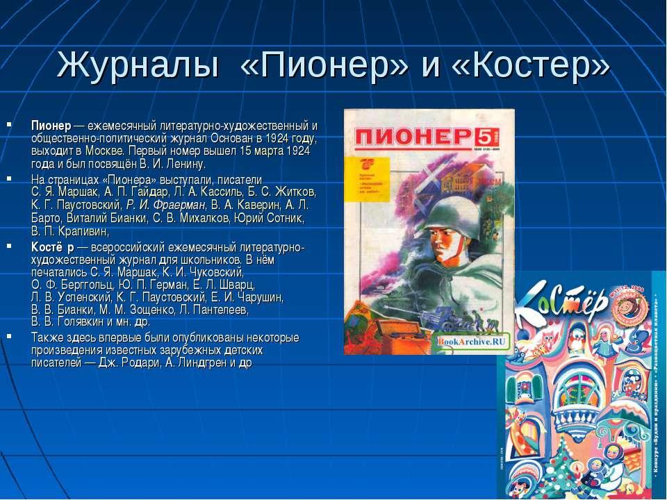 Журналы «Пионер» и «Костер» Пионер— ежемесячный литературно-художественный и...