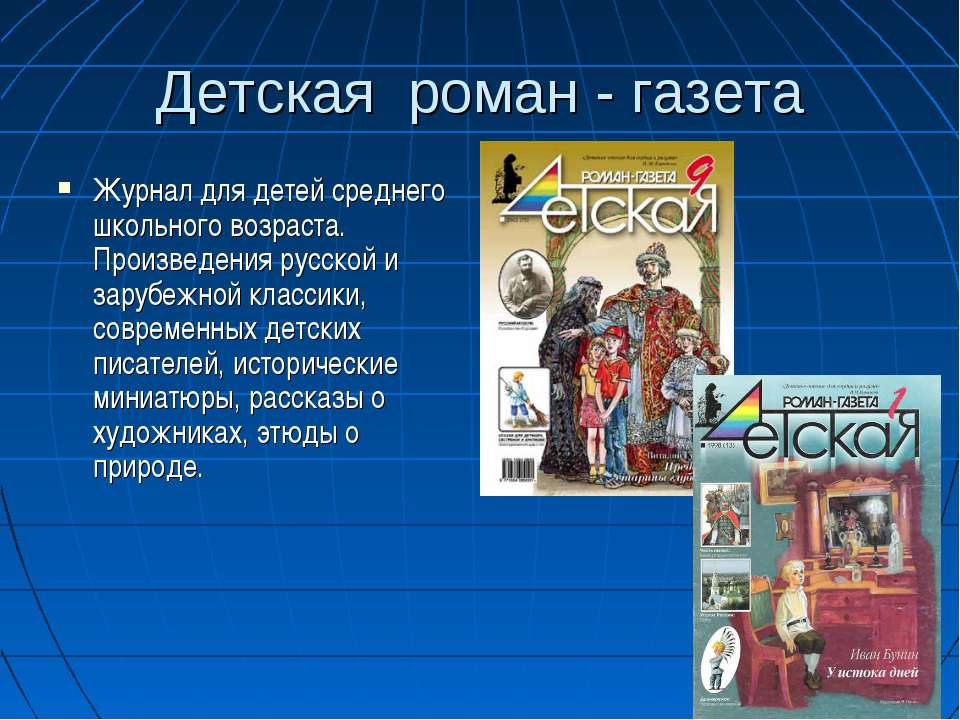 Детская роман - газета Журнал для детей среднего школьного возраста. Произвед...