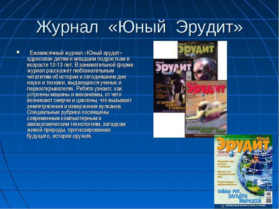 Журнал «Юный Эрудит» Ежемесячный журнал «Юный эрудит» адресован детям и младш...