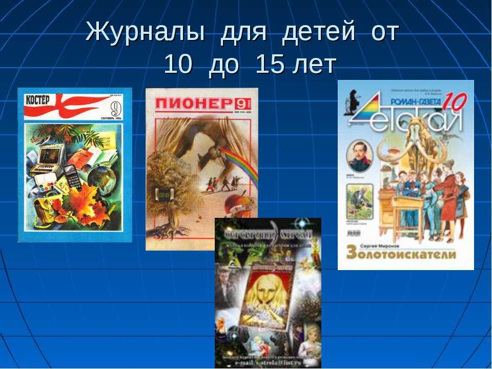 Журналы для детей от 10 до 15 лет
