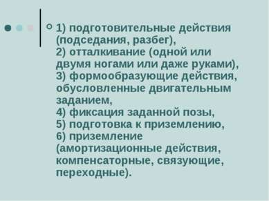1) подготовительные действия (подседания, разбег), 2) отталкивание (одной или...