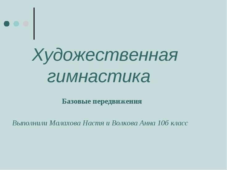 Художественная гимнастика Базовые передвижения Выполнили Малахова Настя и Вол...