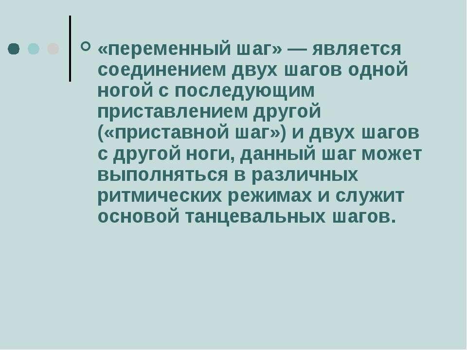 «переменный шаг» — является соединением двух шагов одной ногой с последующим ...