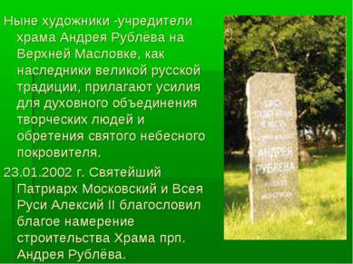 Ныне художники -учредители храма Андрея Рублёва на Верхней Масловке, как насл...