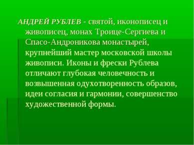 АНДРЕЙ РУБЛЕВ - святой, иконописец и живописец, монах Троице-Сергиева и Спасо...
