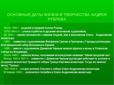 ОСНОВНЫЕ ДАТЫ ЖИЗНИ И ТВОРЧЕСТВА АНДРЕЯ РУБЛЕВА Около 1360 г. - родился в...