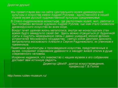 Дорогие друзья! Мы приветствуем вас на сайте Центрального музея древнерусской...