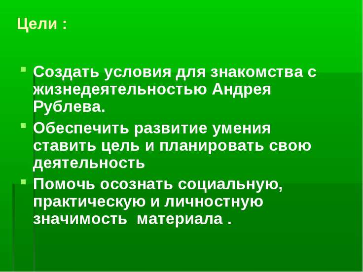Цели : Создать условия для знакомства с жизнедеятельностью Андрея Рублева. Об...