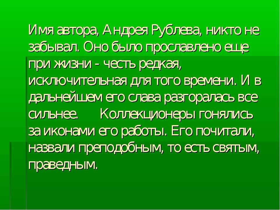 Имя автора, Андрея Рублева, никто не забывал. Оно было прославлено еще при жи...