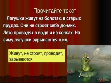 Прочитайте текст Лягушки живут на болотах, в старых прудах. Они не строят себ...