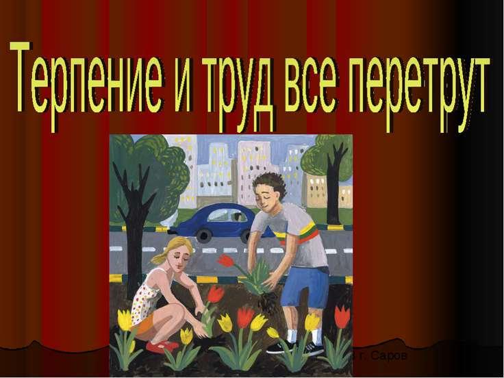 Бугрова Ю.В. МОУ СОШ № 13 г. Саров