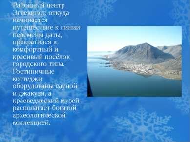 Районный центр Эгвекинот, откуда начинается путешествие к линии перемены даты...