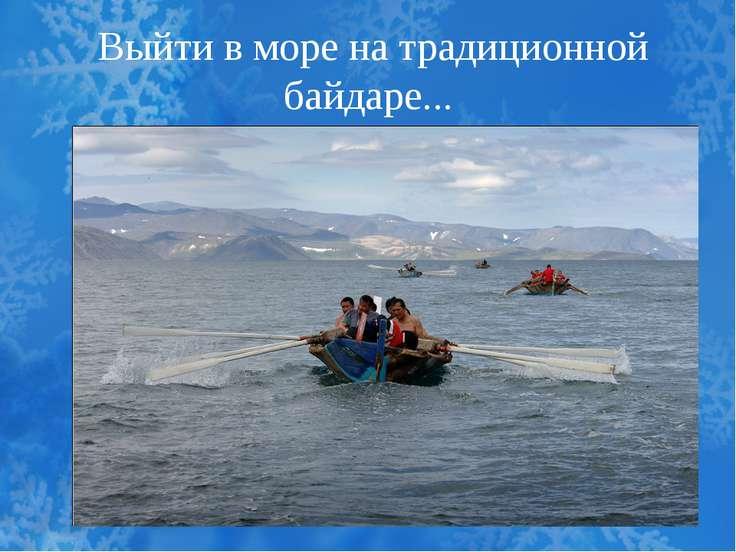 Выйти в море на традиционной байдаре...