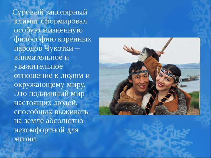 Суровый заполярный климат сформировал особую жизненную философию коренных нар...