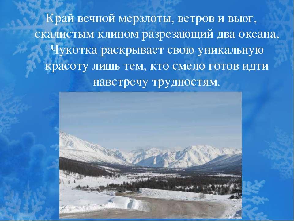 Край вечной мерзлоты, ветров и вьюг, скалистым клином разрезающий два океана,...