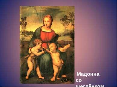 Мадонна со щеглёнком