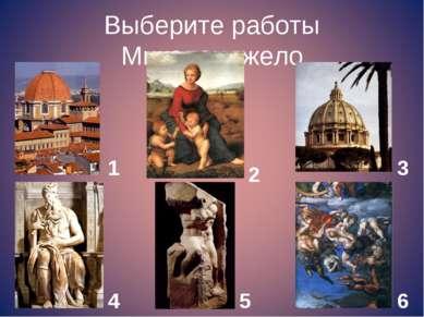 Выберите работы Микеланджело 1 2 3 4 5 6