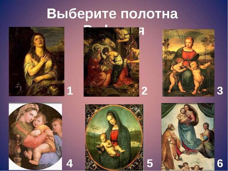 Выберите полотна Рафаэля 1 2 3 4 5 6