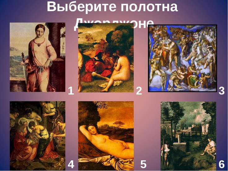 Выберите полотна Джорджоне 1 2 3 4 5 6