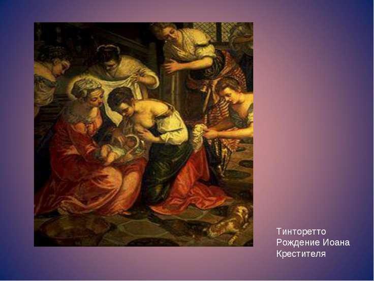 Тинторетто Рождение Иоана Крестителя