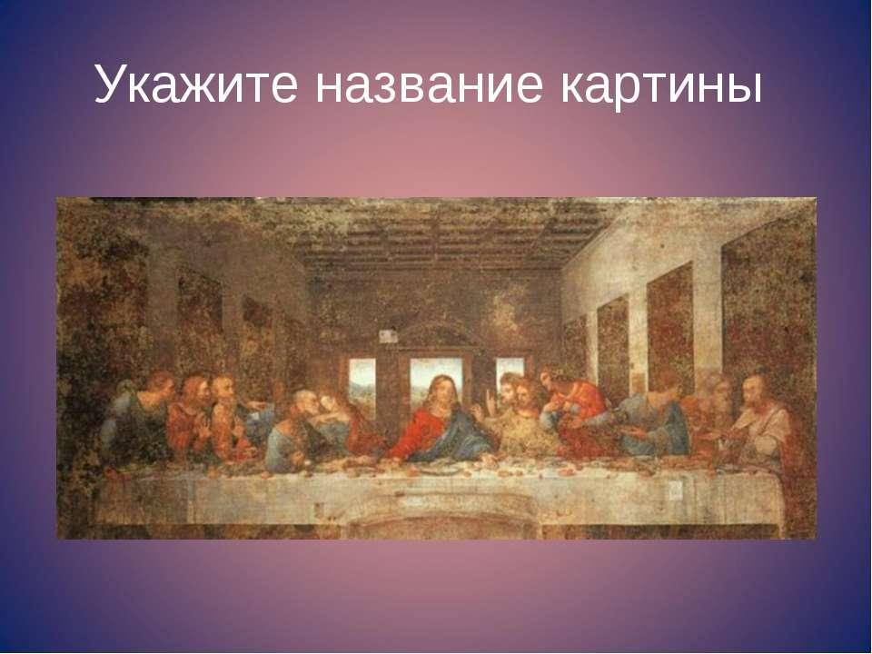 Укажите название картины