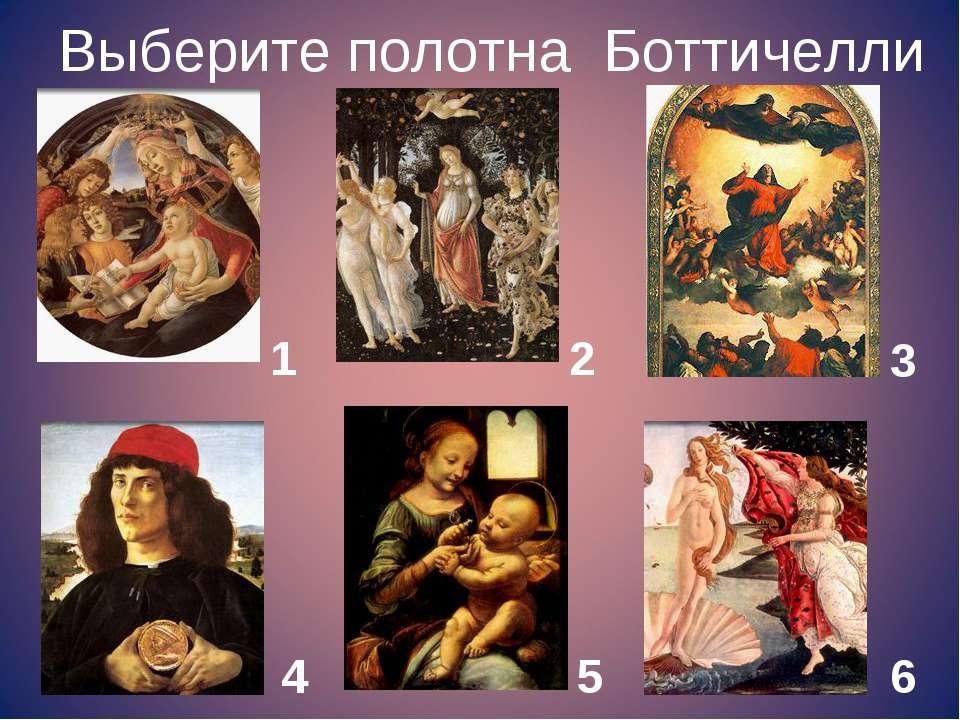 Выберите полотна Боттичелли 1 2 3 4 5 6