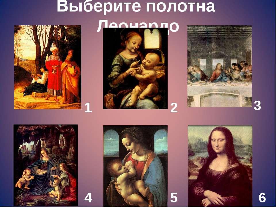 Выберите полотна Леонардо 1 2 3 4 5 6
