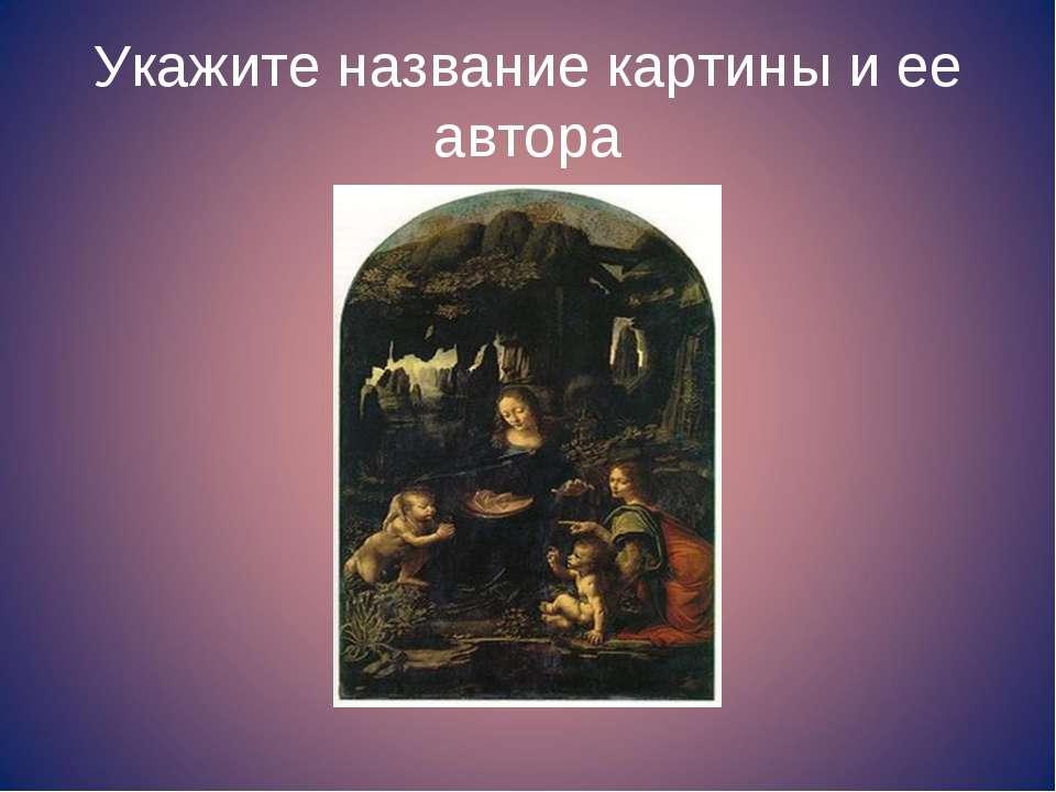 Укажите название картины и ее автора