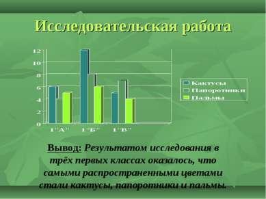 Исследовательская работа Вывод: Результатом исследования в трёх первых класса...