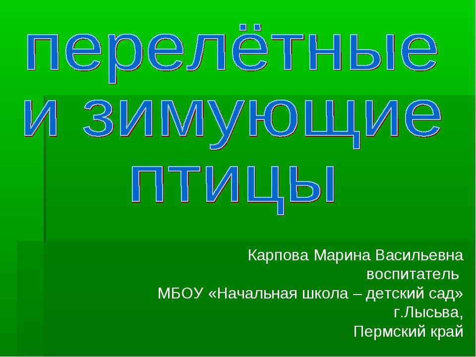 Карпова Марина Васильевна воспитатель МБОУ «Начальная школа – детский сад» г....