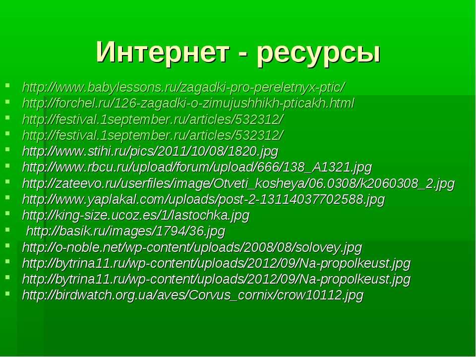 Интернет - ресурсы http://www.babylessons.ru/zagadki-pro-pereletnyx-ptic/ htt...