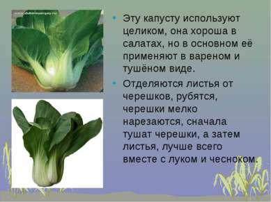 Эту капусту используют целиком, она хороша в салатах, но в основном её примен...