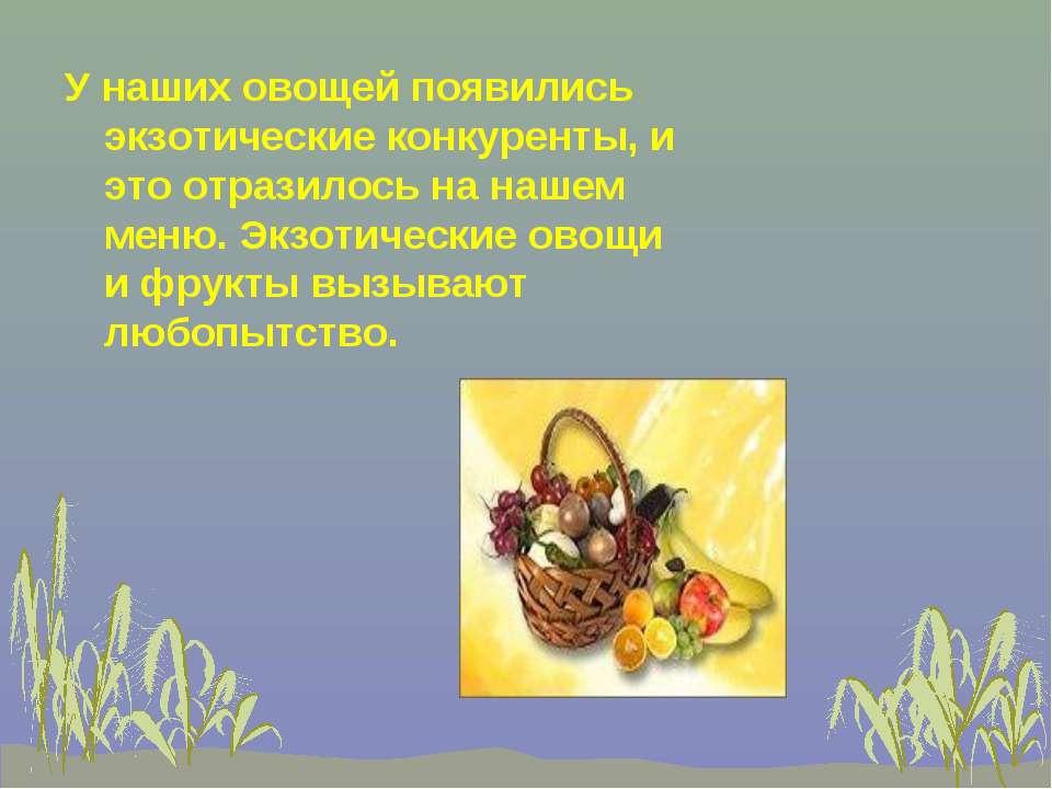 У наших овощей появились экзотические конкуренты, и это отразилось на нашем м...