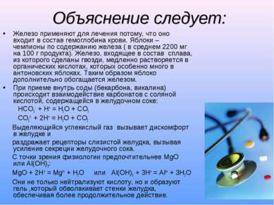 Объяснение следует: Железо применяют для лечения потому, что оно входит в сос...
