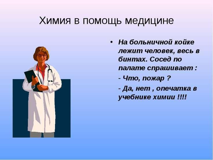 Химия в помощь медицине На больничной койке лежит человек, весь в бинтах. Сос...