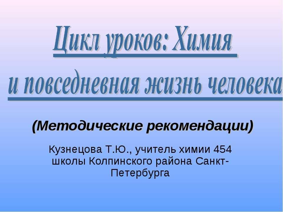 Кузнецова Т.Ю., учитель химии 454 школы Колпинского района Санкт-Петербурга (...